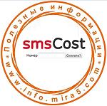 Как узнать стоимость смс на короткий номер